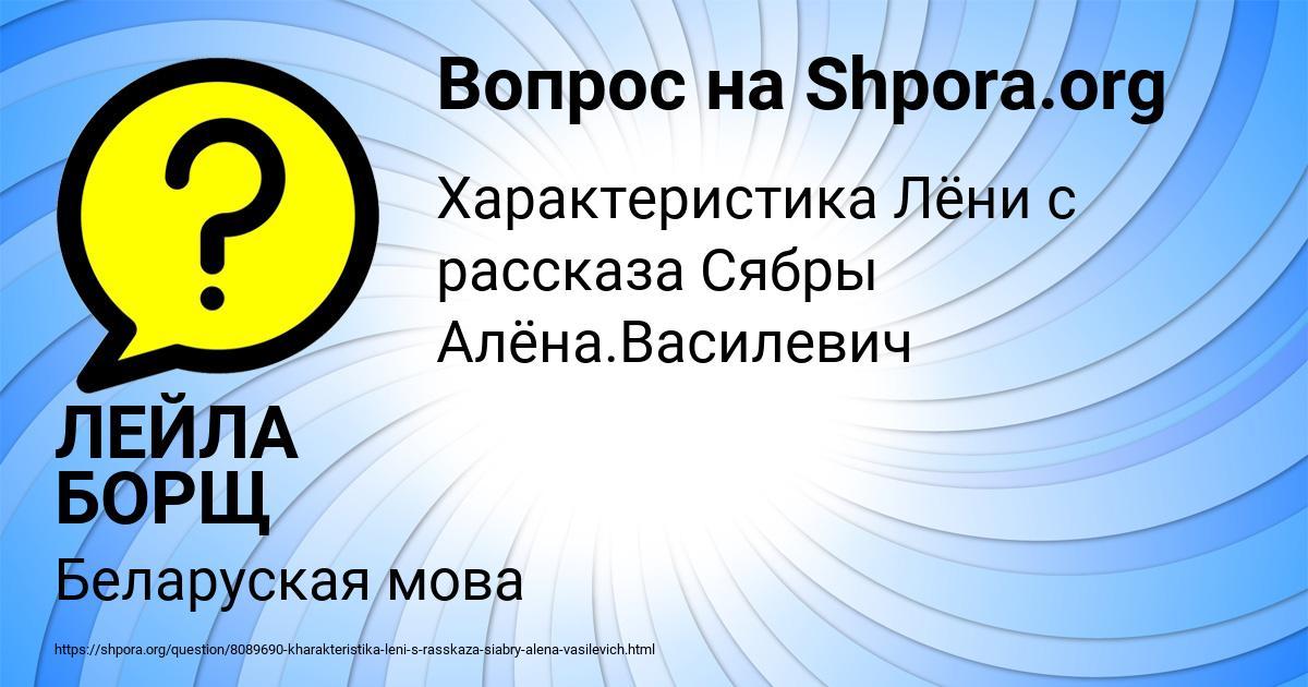 Картинка с текстом вопроса от пользователя ЛЕЙЛА БОРЩ