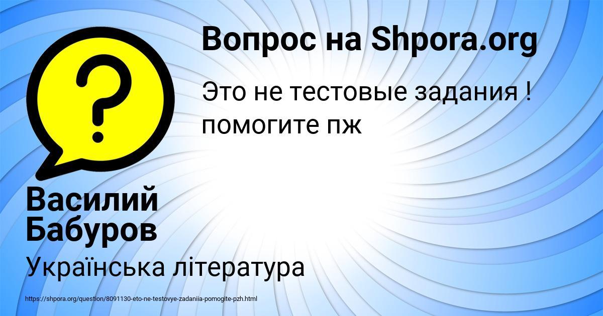 Картинка с текстом вопроса от пользователя Василий Бабуров