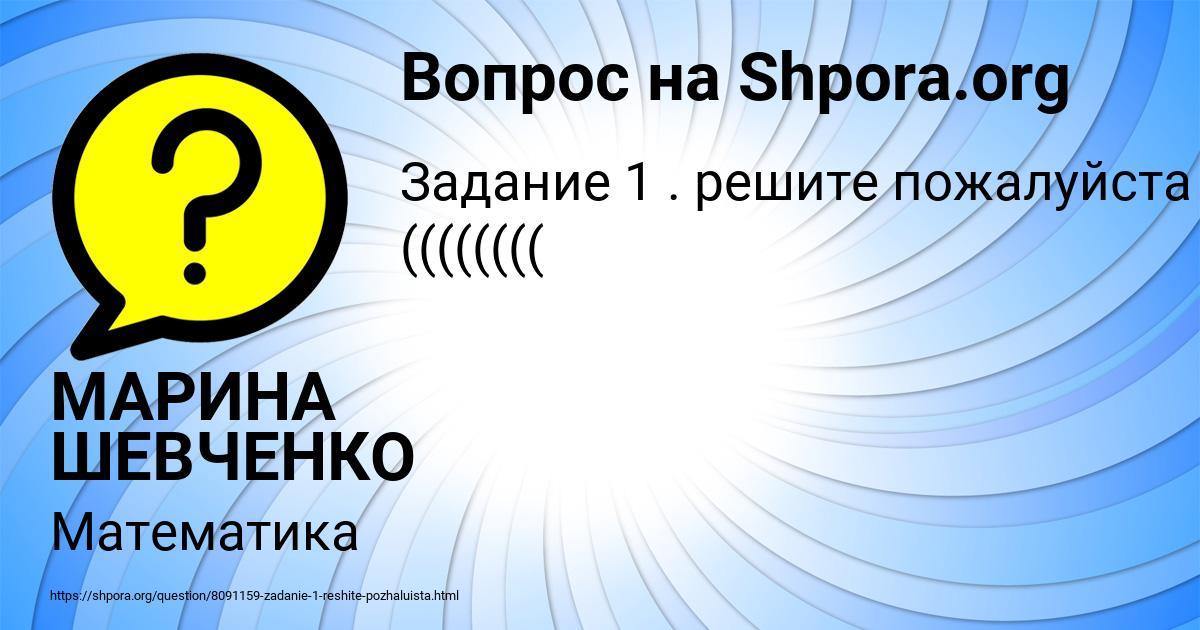 Картинка с текстом вопроса от пользователя МАРИНА ШЕВЧЕНКО