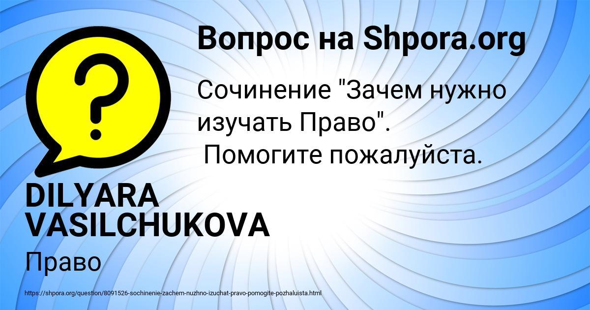 Картинка с текстом вопроса от пользователя DILYARA VASILCHUKOVA