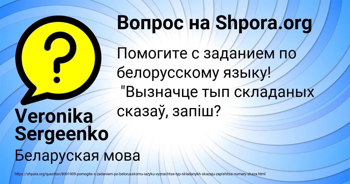 Картинка с текстом вопроса от пользователя Veronika Sergeenko