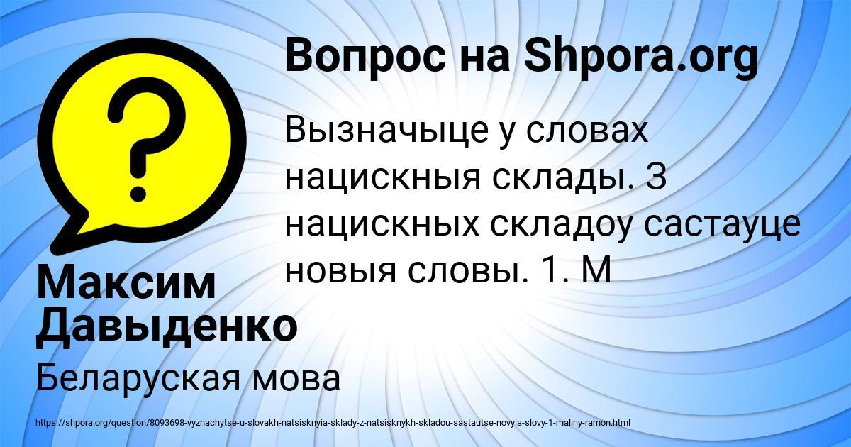 Картинка с текстом вопроса от пользователя Максим Давыденко