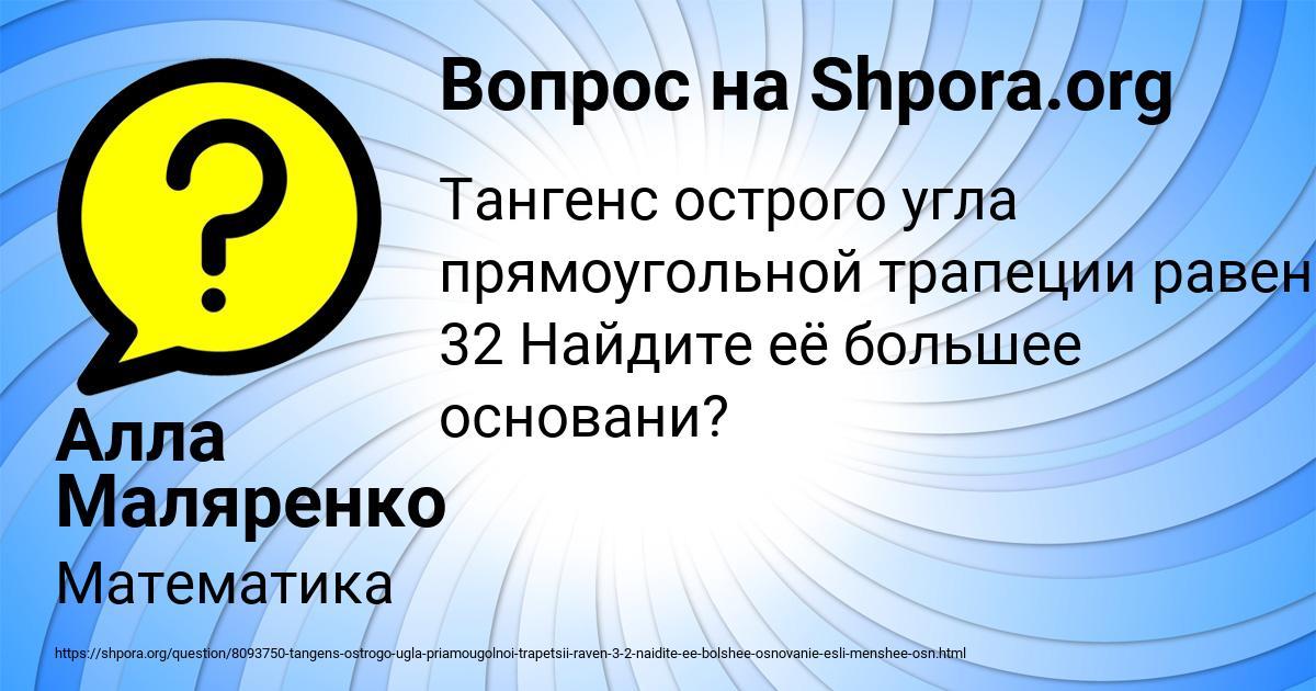 Картинка с текстом вопроса от пользователя Алла Маляренко