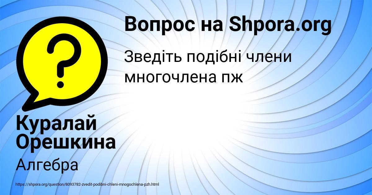 Картинка с текстом вопроса от пользователя Куралай Орешкина