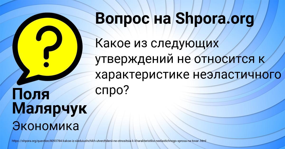 Картинка с текстом вопроса от пользователя Поля Малярчук