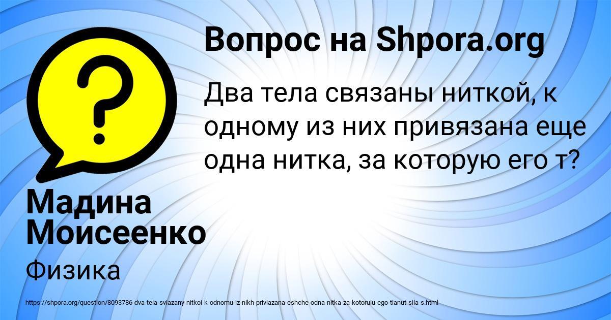 Картинка с текстом вопроса от пользователя Мадина Моисеенко