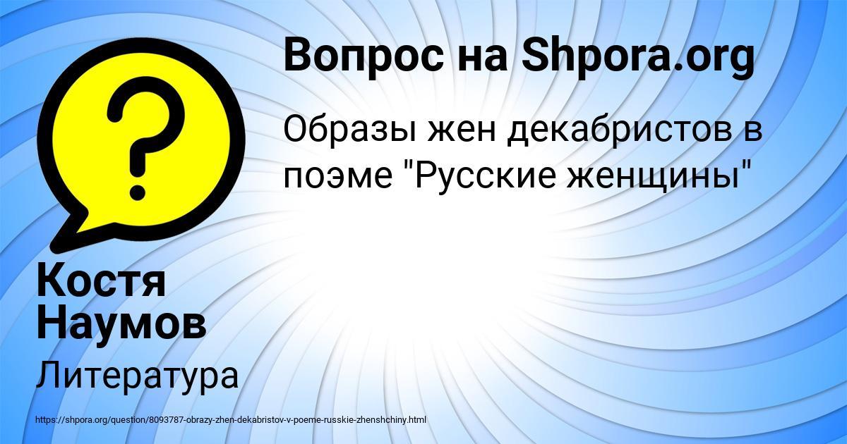 Картинка с текстом вопроса от пользователя Костя Наумов