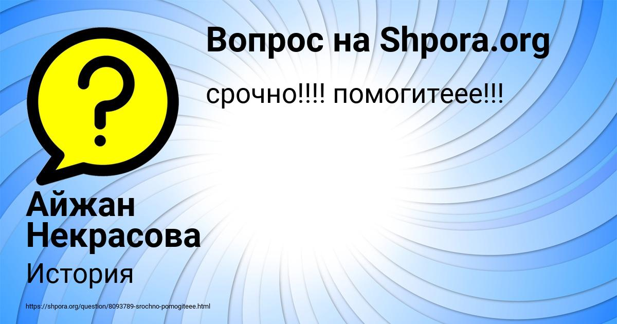 Картинка с текстом вопроса от пользователя Айжан Некрасова