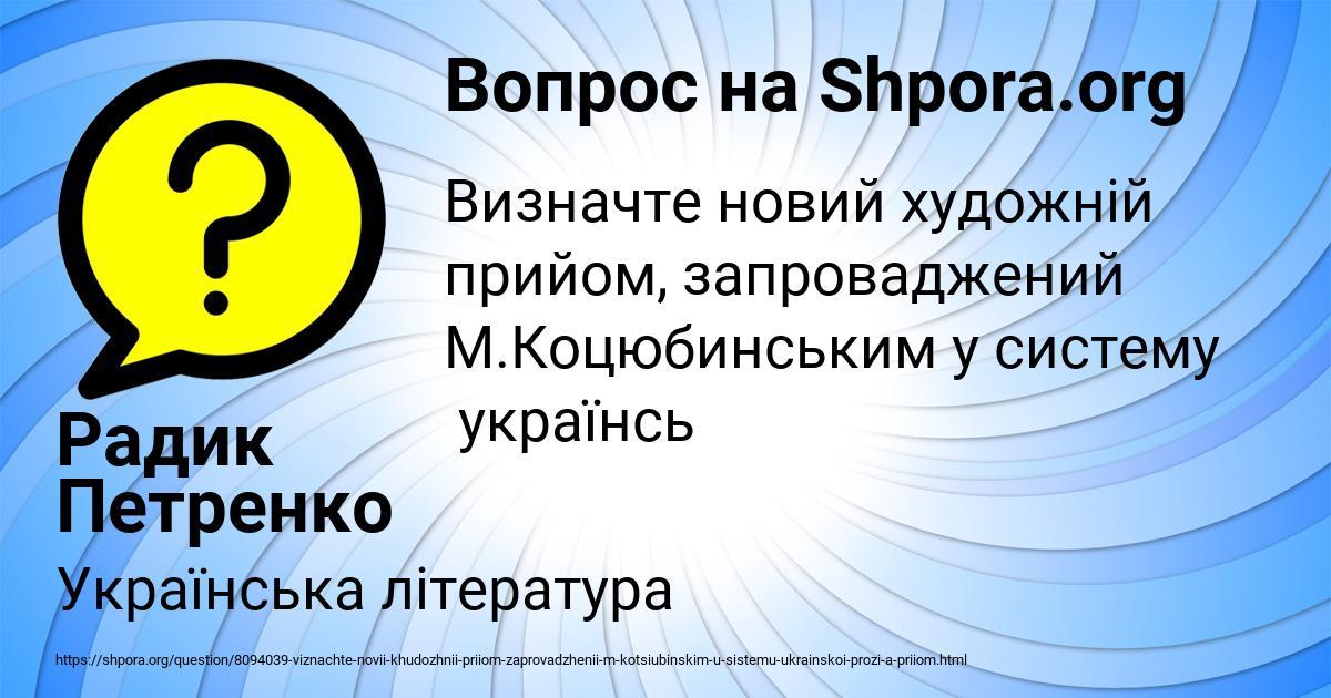 Картинка с текстом вопроса от пользователя Радик Петренко