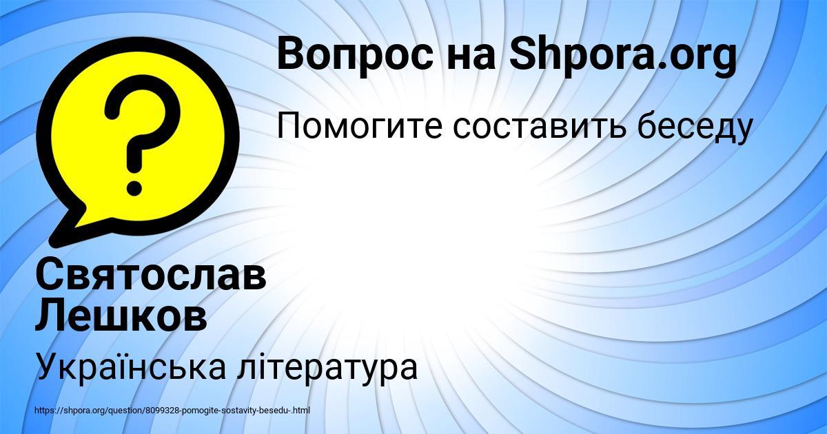 Картинка с текстом вопроса от пользователя Святослав Лешков