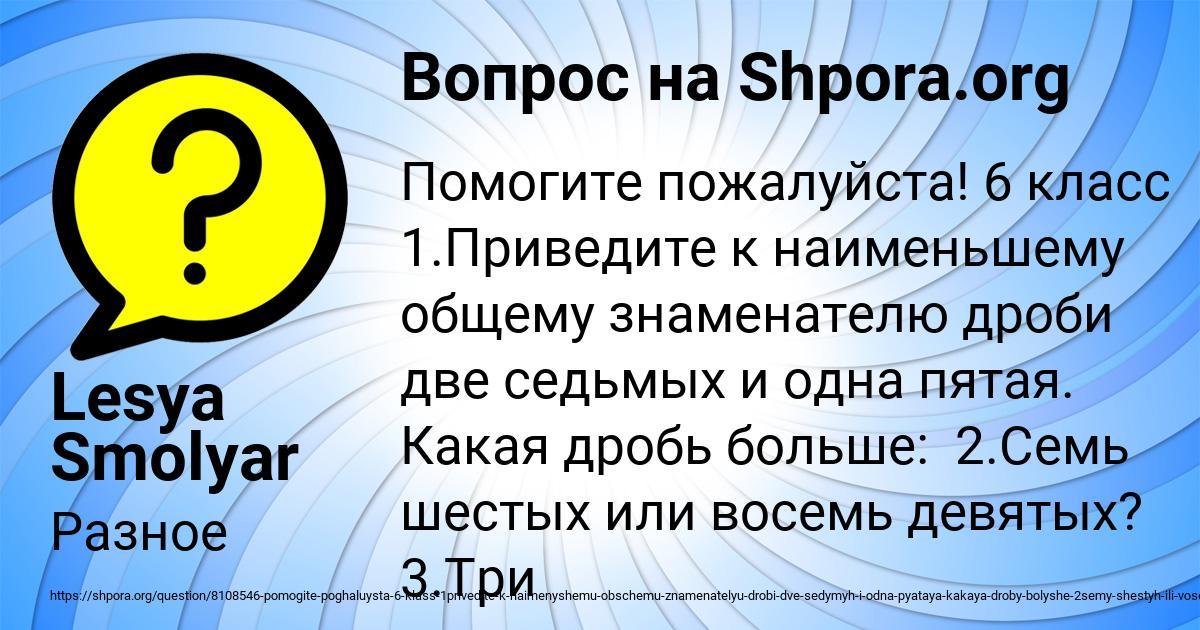 Картинка с текстом вопроса от пользователя Lesya Smolyar
