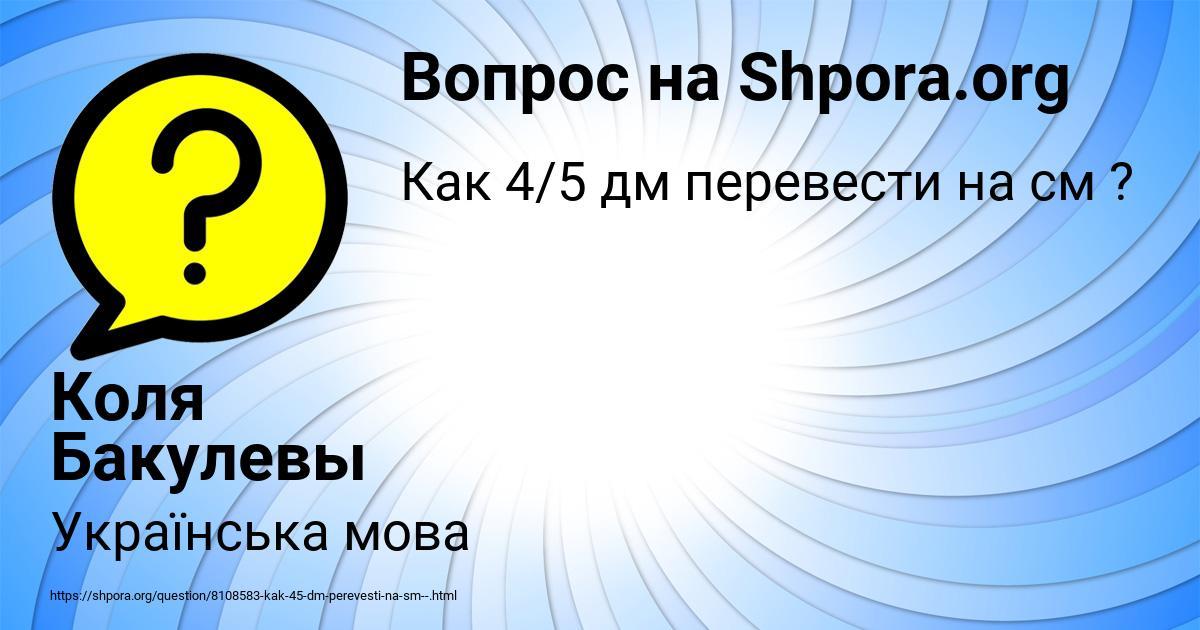 Картинка с текстом вопроса от пользователя Коля Бакулевы