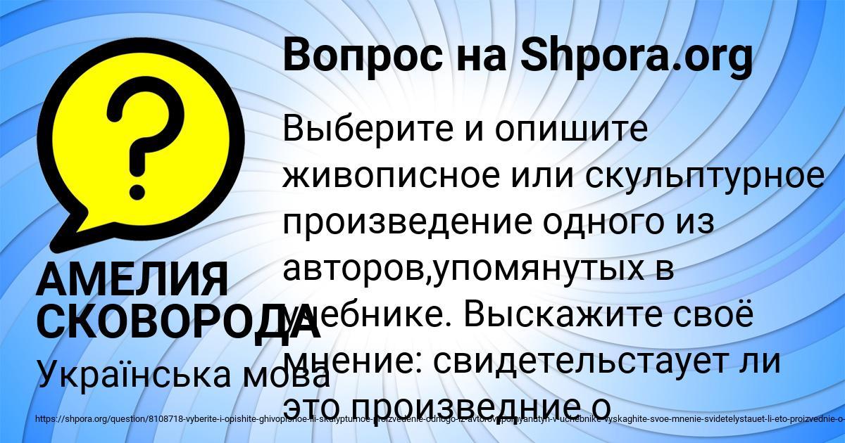 Картинка с текстом вопроса от пользователя АМЕЛИЯ СКОВОРОДА