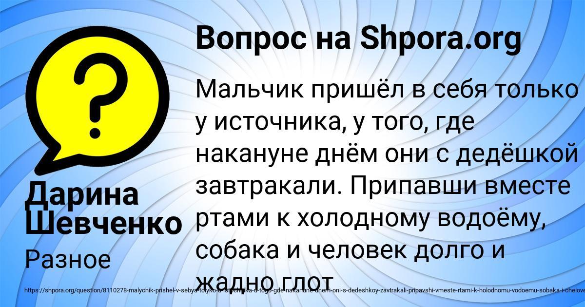 Картинка с текстом вопроса от пользователя Дарина Шевченко