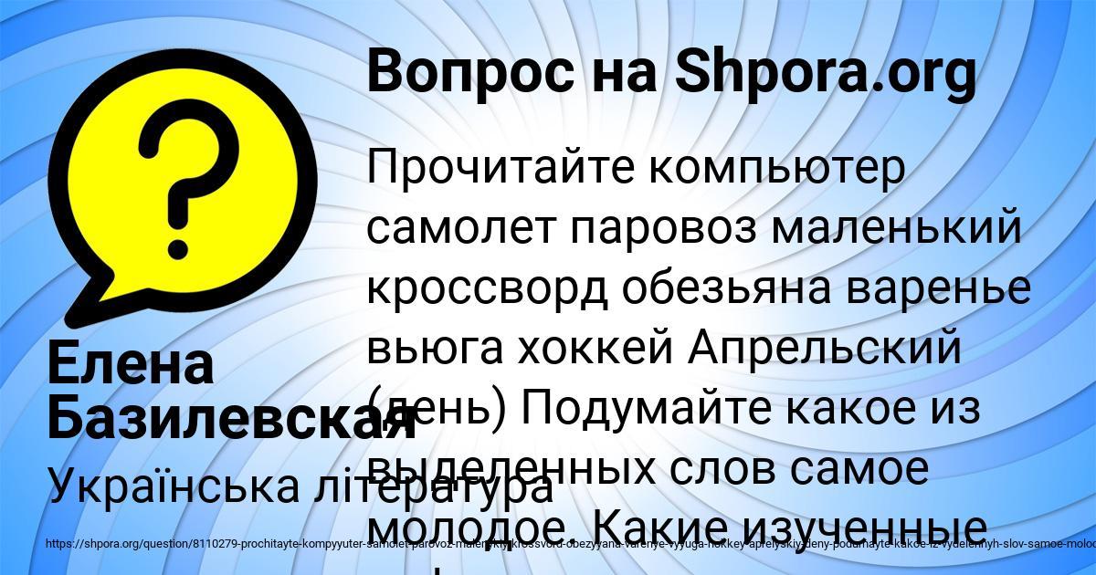 Картинка с текстом вопроса от пользователя Елена Базилевская