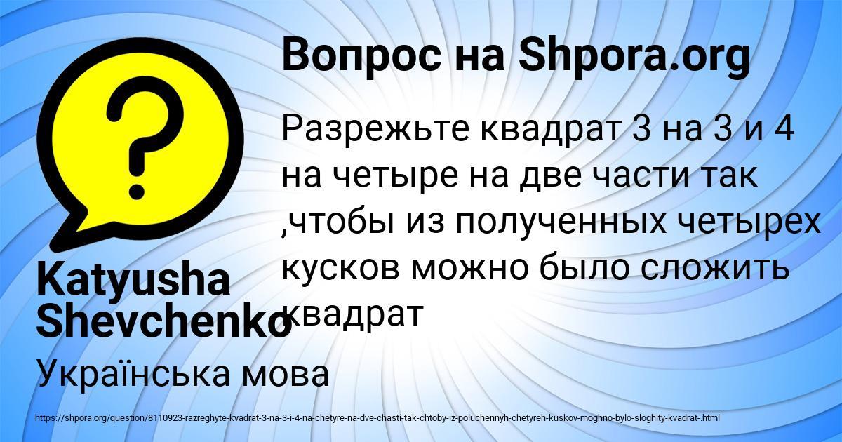 Картинка с текстом вопроса от пользователя Katyusha Shevchenko