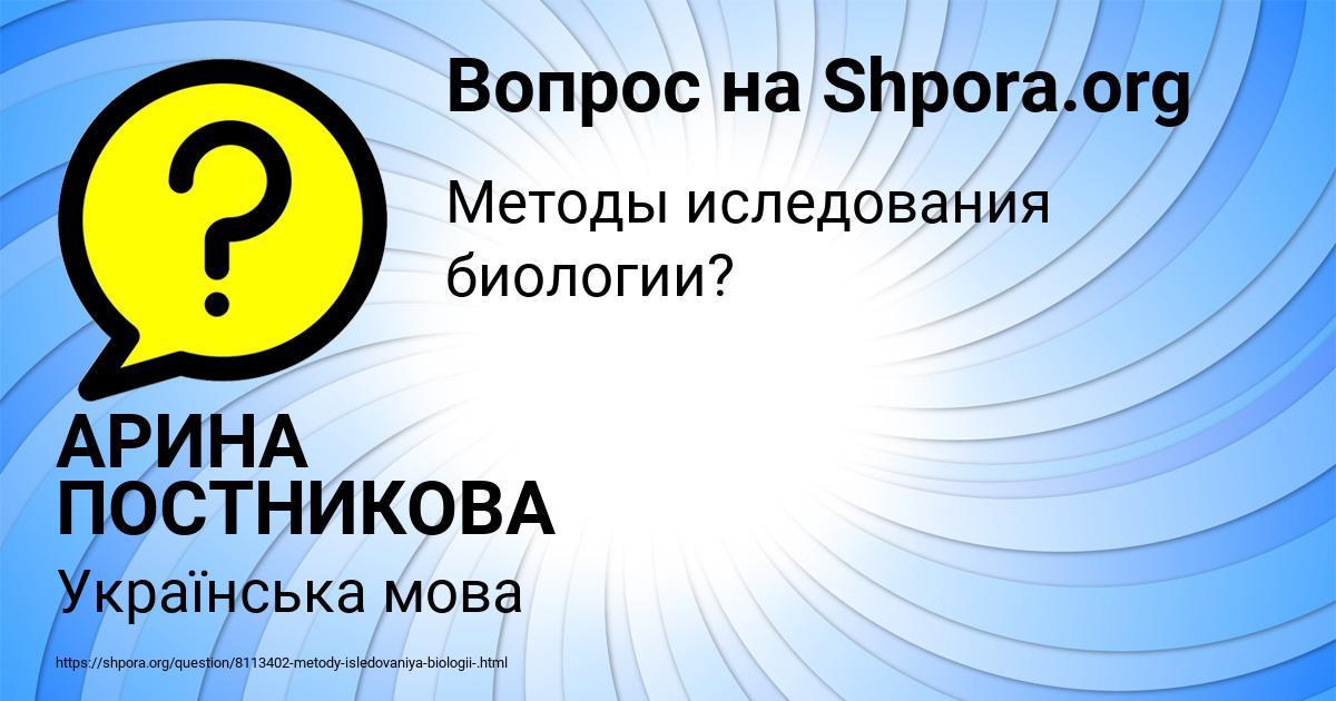Картинка с текстом вопроса от пользователя АРИНА ПОСТНИКОВА