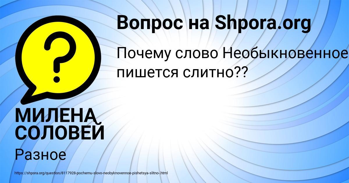 Картинка с текстом вопроса от пользователя МИЛЕНА СОЛОВЕЙ