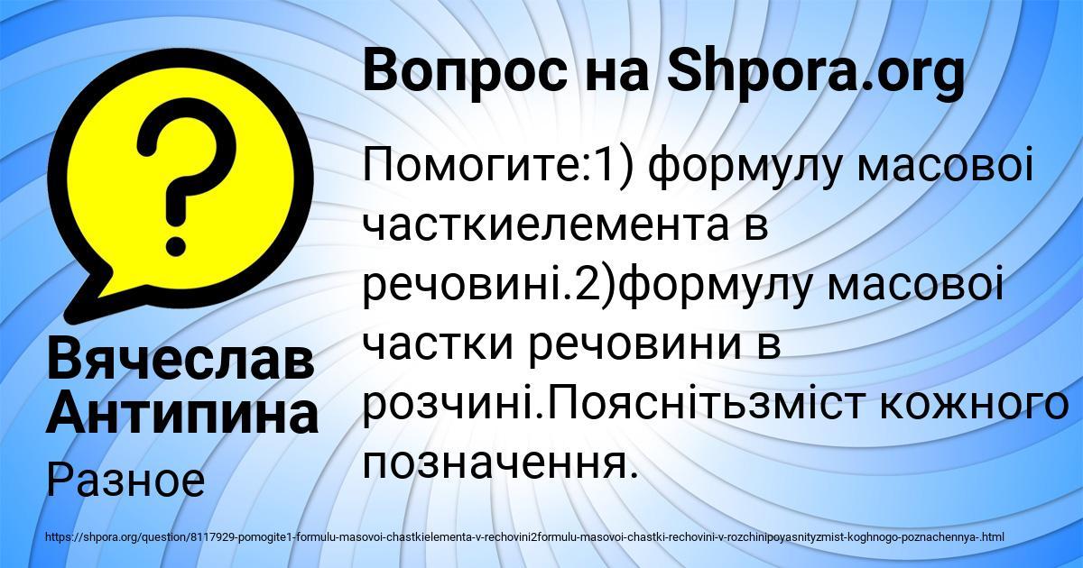 Картинка с текстом вопроса от пользователя Вячеслав Антипина