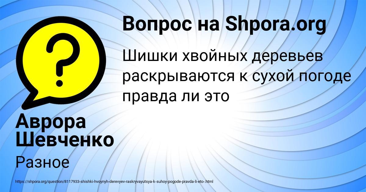 Картинка с текстом вопроса от пользователя Аврора Шевченко