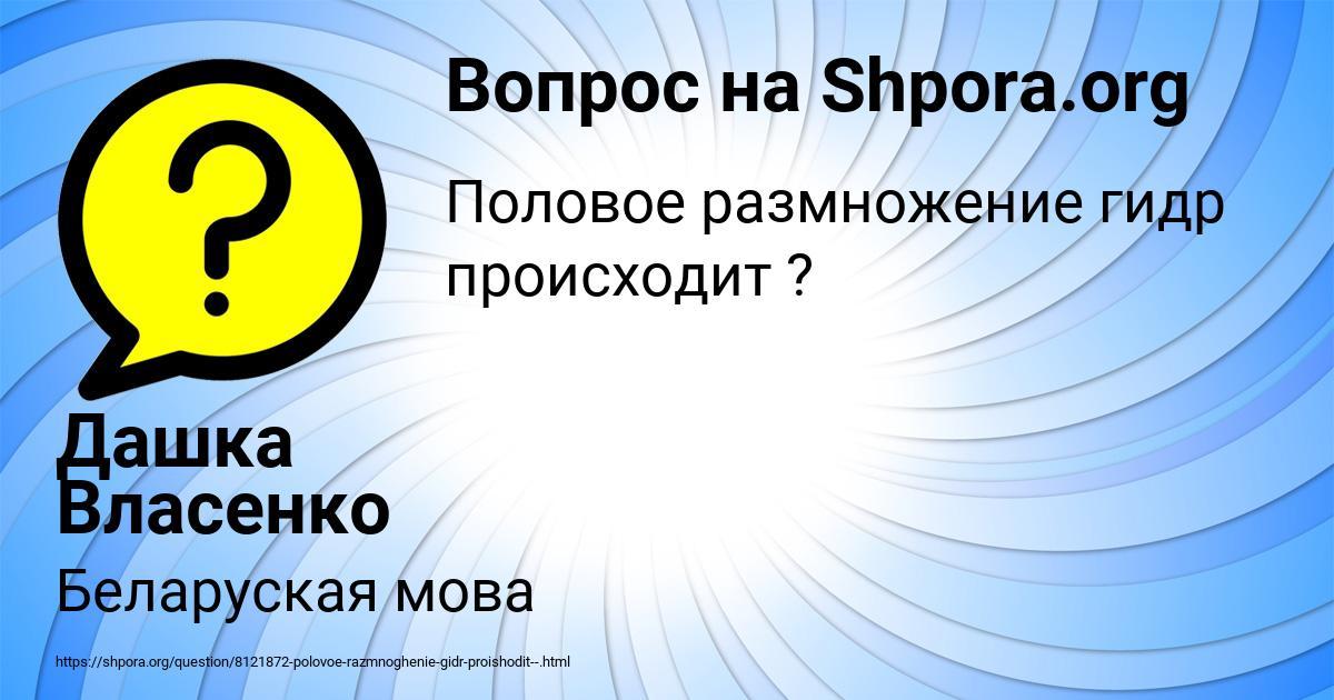 Картинка с текстом вопроса от пользователя Дашка Власенко