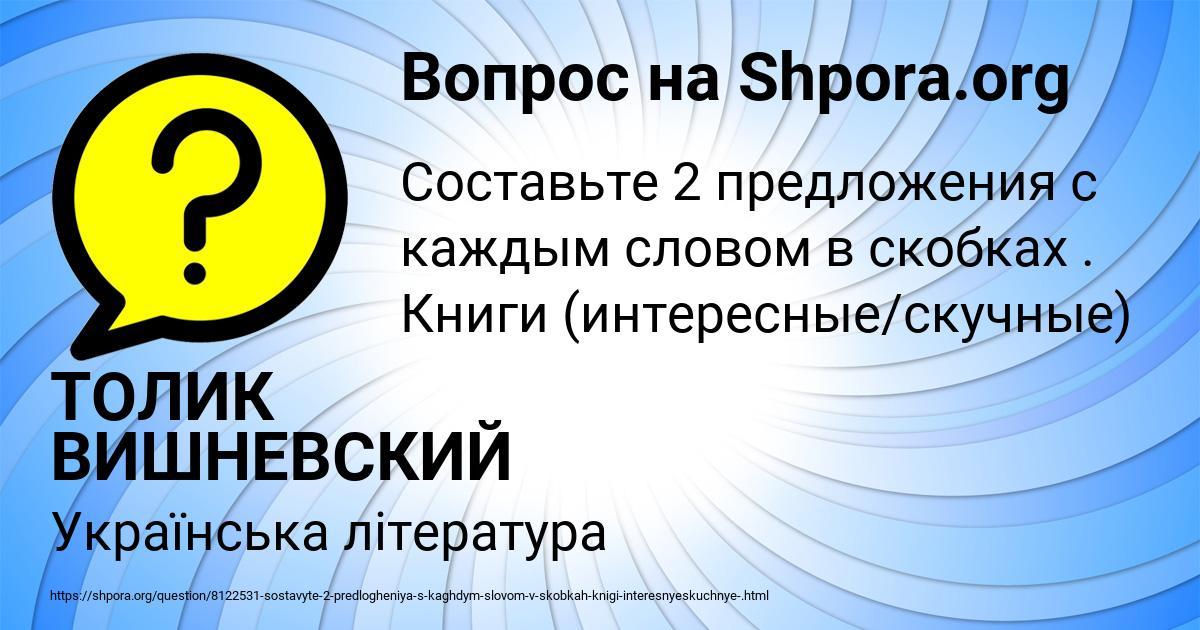 Картинка с текстом вопроса от пользователя ТОЛИК ВИШНЕВСКИЙ