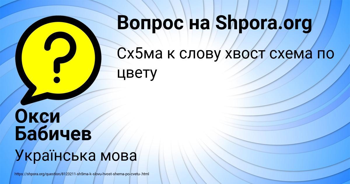Картинка с текстом вопроса от пользователя Окси Бабичев