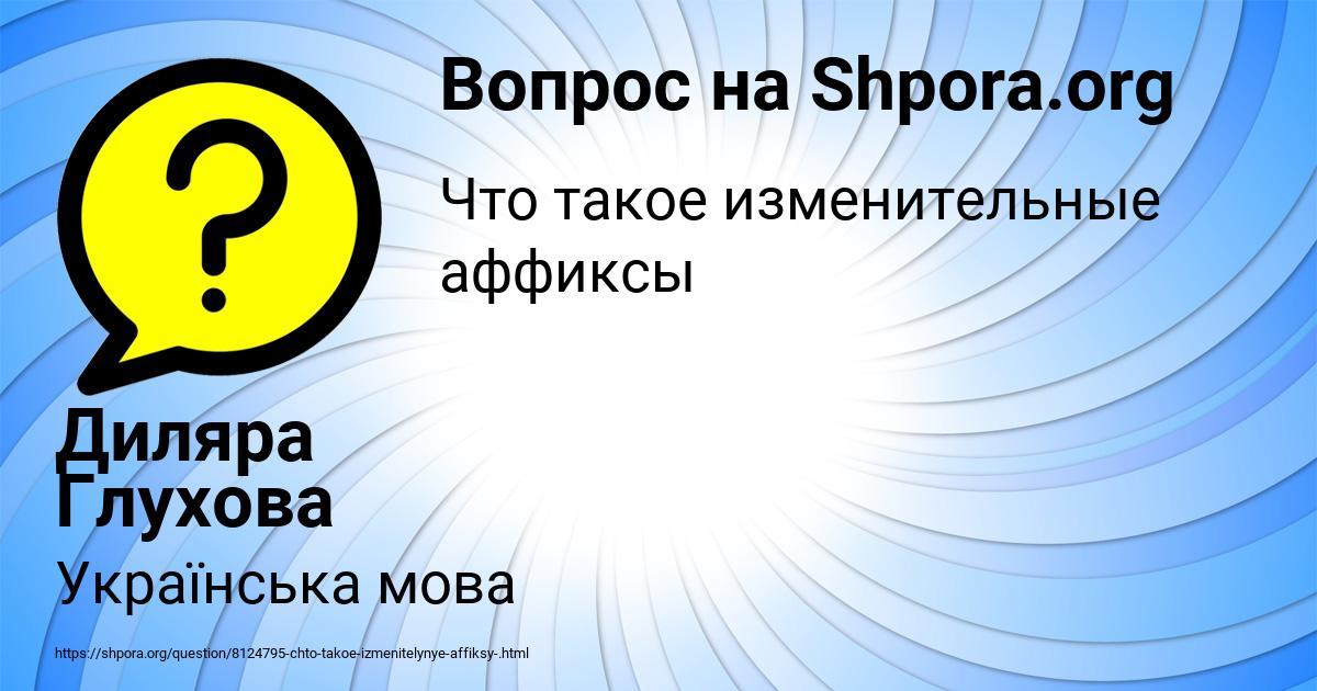 Картинка с текстом вопроса от пользователя Диляра Глухова