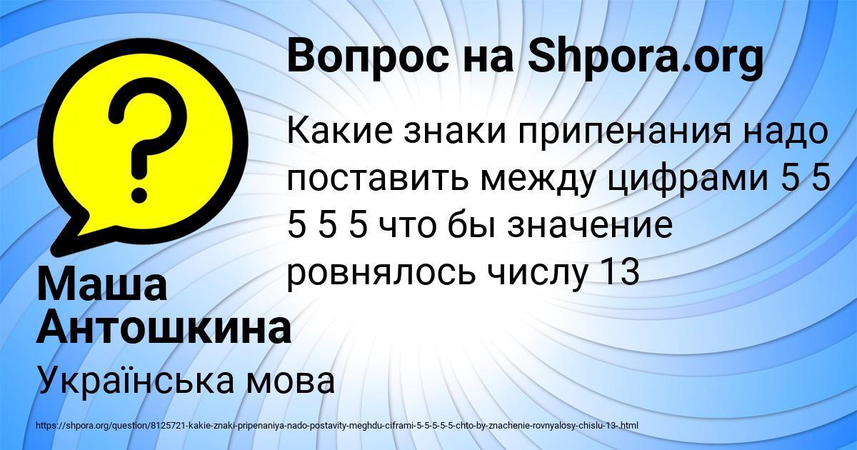 Картинка с текстом вопроса от пользователя Маша Антошкина