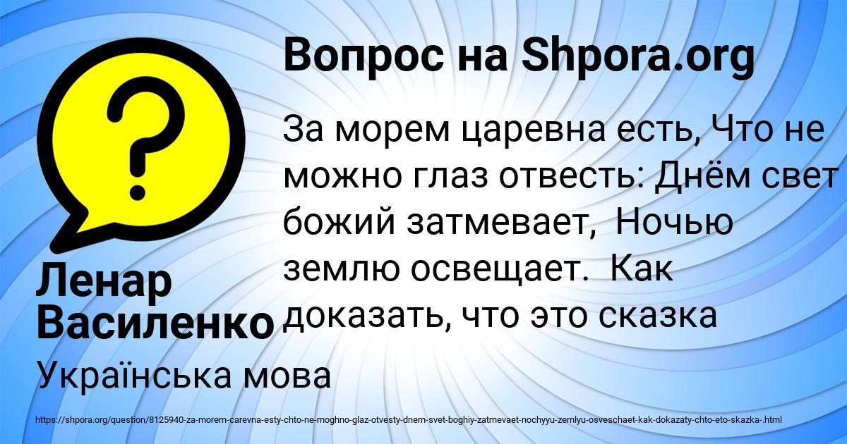Картинка с текстом вопроса от пользователя Ленар Василенко
