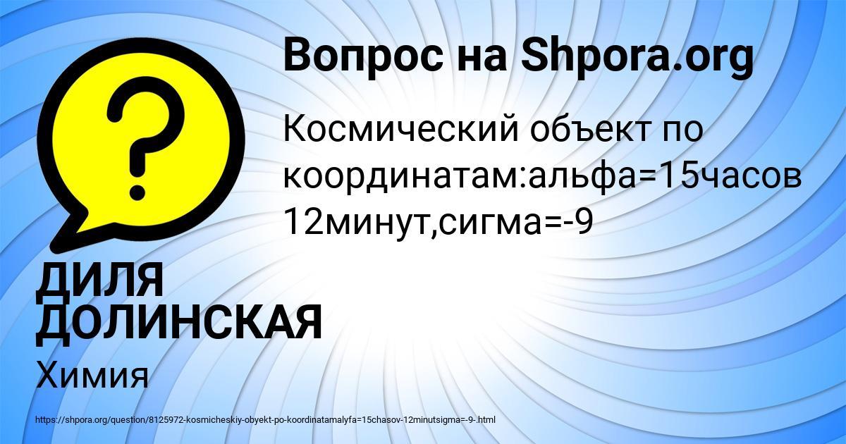 Картинка с текстом вопроса от пользователя ДИЛЯ ДОЛИНСКАЯ