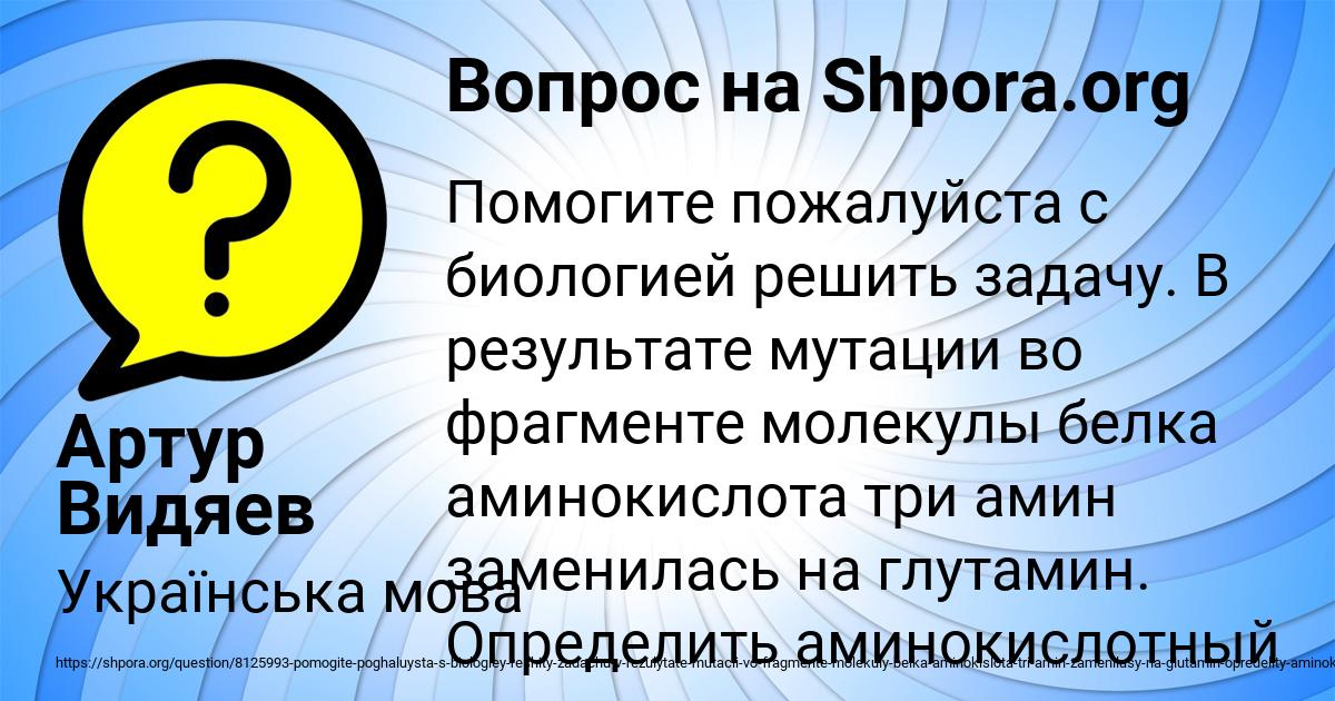 Картинка с текстом вопроса от пользователя Артур Видяев