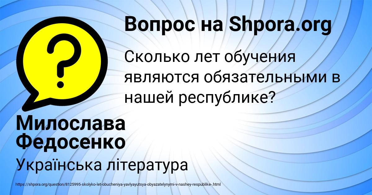 Картинка с текстом вопроса от пользователя Милослава Федосенко
