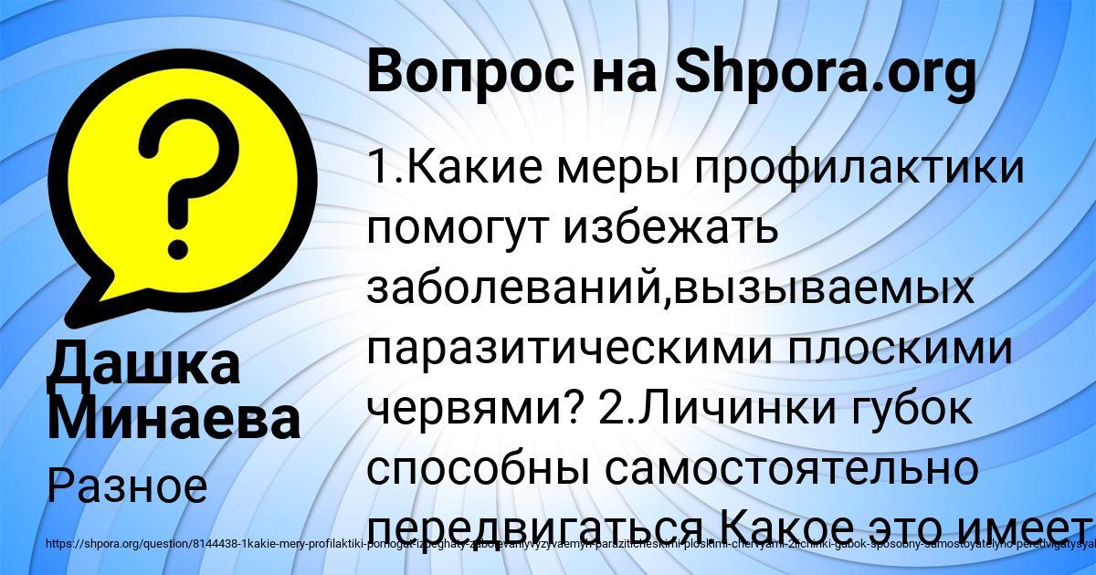 Картинка с текстом вопроса от пользователя Дашка Минаева