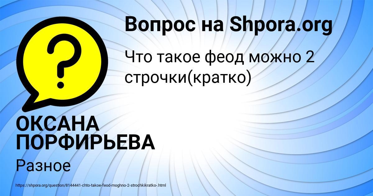 Картинка с текстом вопроса от пользователя ОКСАНА ПОРФИРЬЕВА