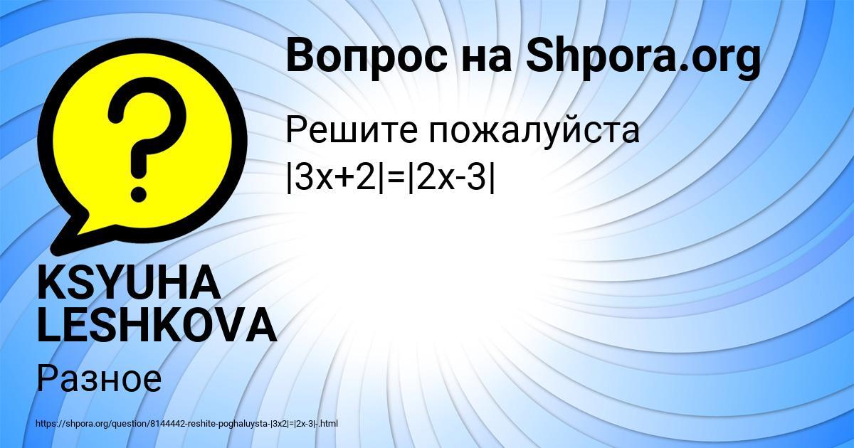 Картинка с текстом вопроса от пользователя KSYUHA LESHKOVA