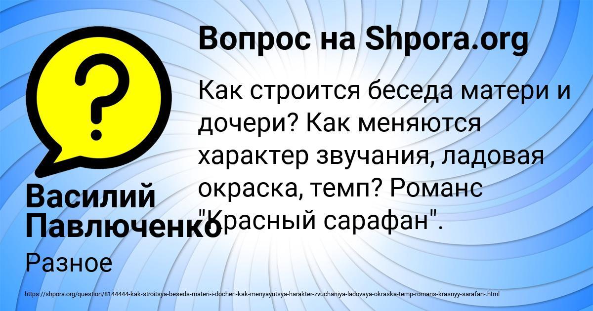 Картинка с текстом вопроса от пользователя Василий Павлюченко
