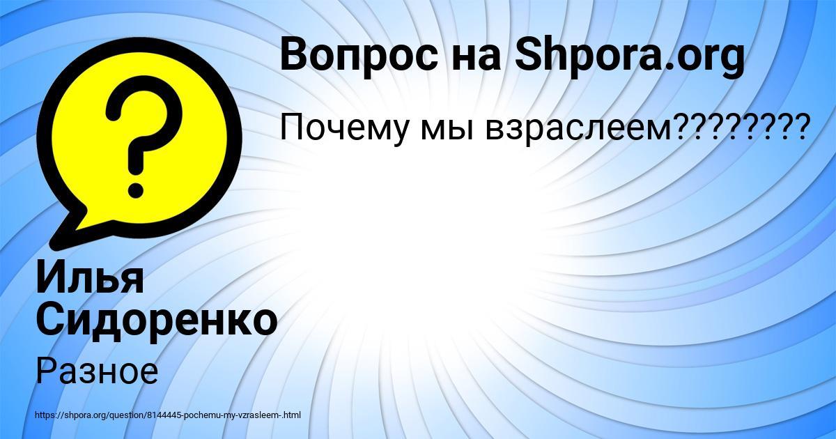Картинка с текстом вопроса от пользователя Илья Сидоренко