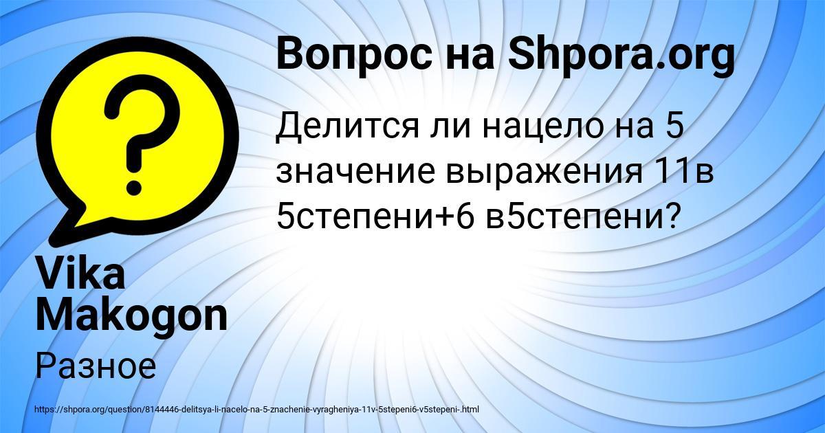 Картинка с текстом вопроса от пользователя Vika Makogon