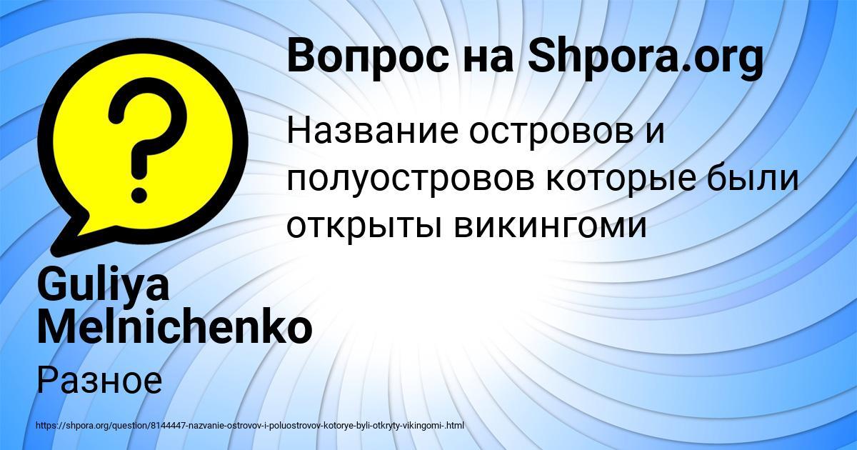 Картинка с текстом вопроса от пользователя Guliya Melnichenko