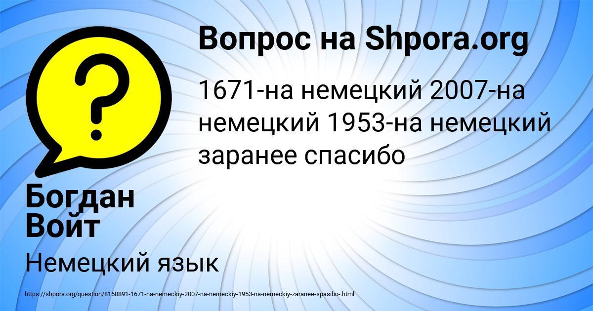Картинка с текстом вопроса от пользователя Богдан Войт