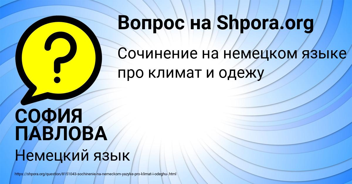 Картинка с текстом вопроса от пользователя СОФИЯ ПАВЛОВА