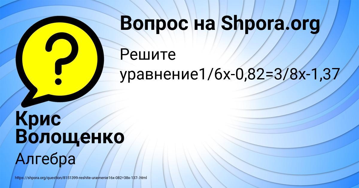 Картинка с текстом вопроса от пользователя Крис Волощенко