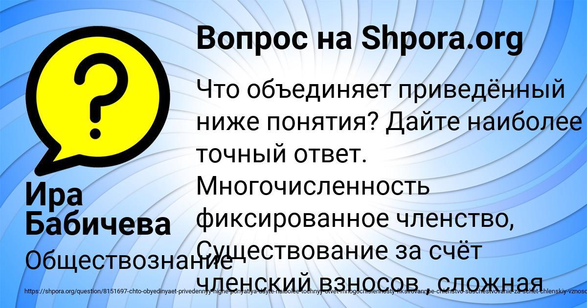 Картинка с текстом вопроса от пользователя Ира Бабичева