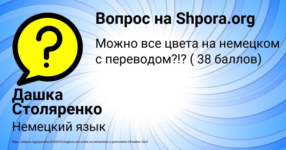 Картинка с текстом вопроса от пользователя Дашка Столяренко