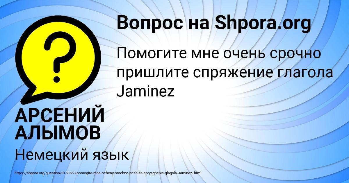 Картинка с текстом вопроса от пользователя АРСЕНИЙ АЛЫМОВ