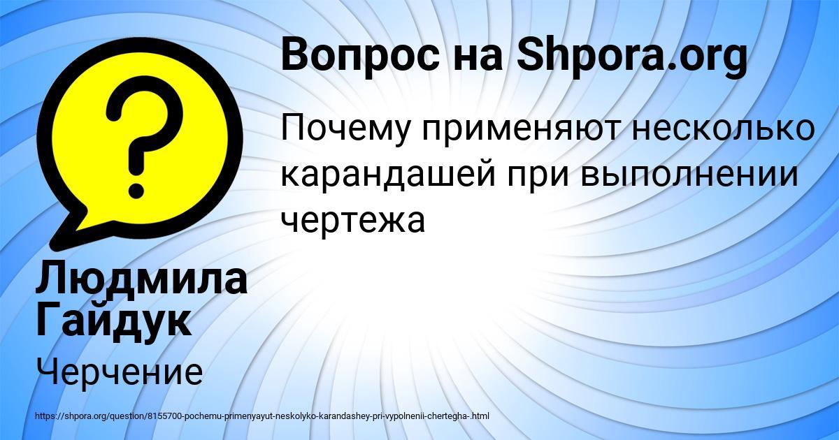 Картинка с текстом вопроса от пользователя Людмила Гайдук