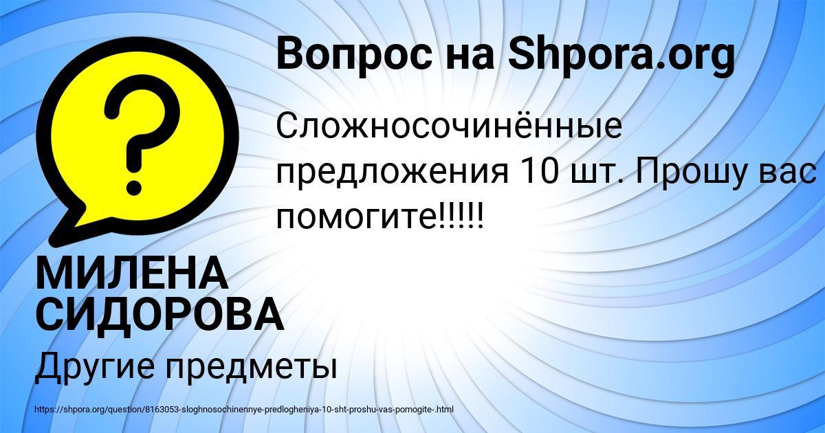 Картинка с текстом вопроса от пользователя МИЛЕНА СИДОРОВА