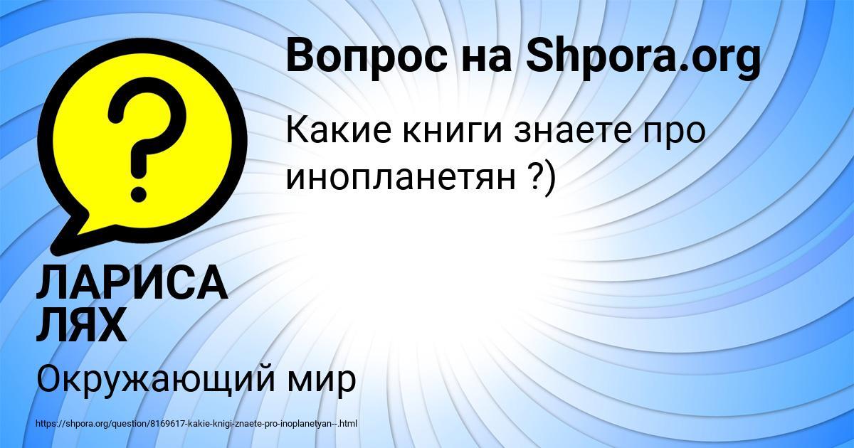 Картинка с текстом вопроса от пользователя ЛАРИСА ЛЯХ