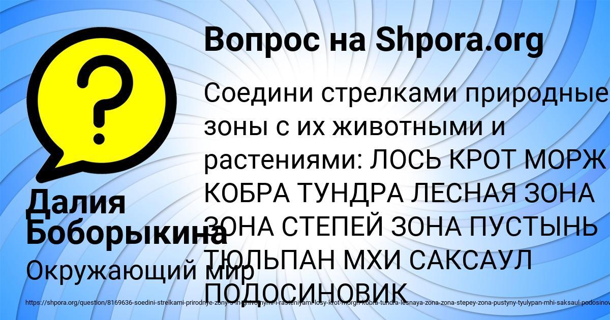 Картинка с текстом вопроса от пользователя Далия Боборыкина